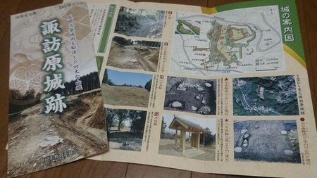 170826_suwahara02.JPG